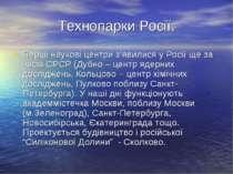 Технопарки Росії. Перші наукові центри з'явилися у Росії ще за часів СРСР (Ду...