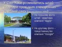 У Сан-Хосе розмістились штаб-квартири провідних електронних компаній світу (в...