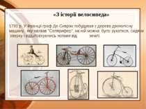 1791 р. У Франції граф Де Сиврак побудував з дерева двоколісну машину, яку на...