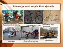 Різновиди велосипедів. Класифікація. Туристичний велосипед Гоночний велосипед...