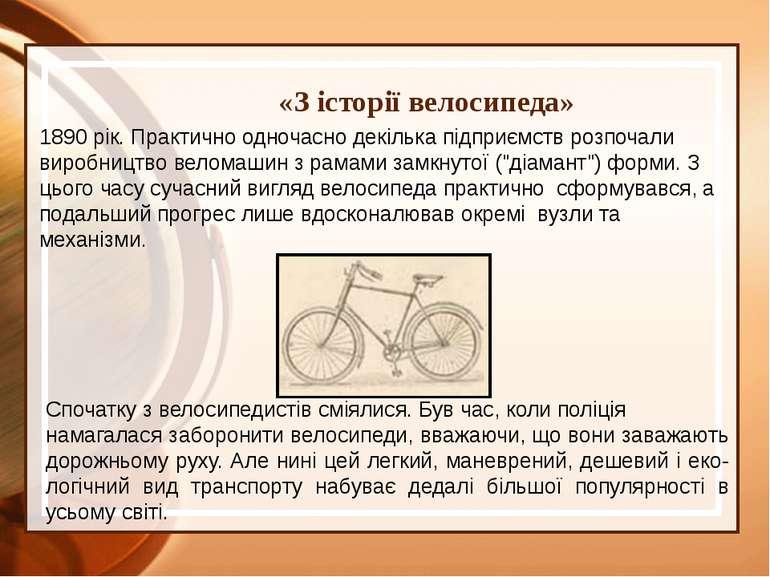 1890 рік. Практично одночасно декілька підприємств розпочали виробництво вело...