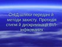 Здоров'я молоді України. СНІД:шляхи передачі й методи захисту. Протидія стигм...