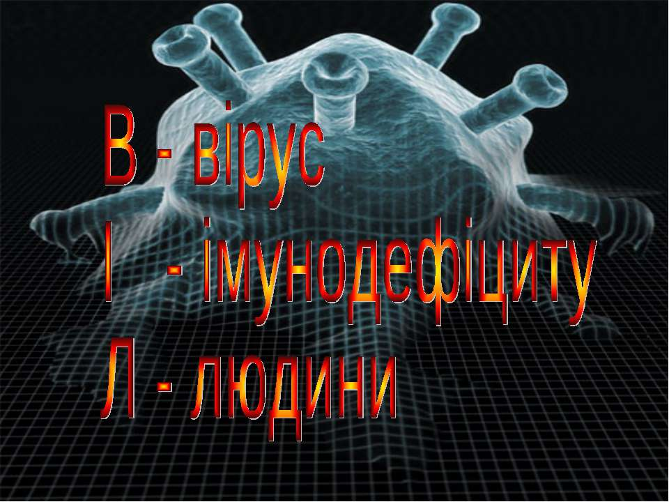 В - вірус І - імунодефіциту Л - людини