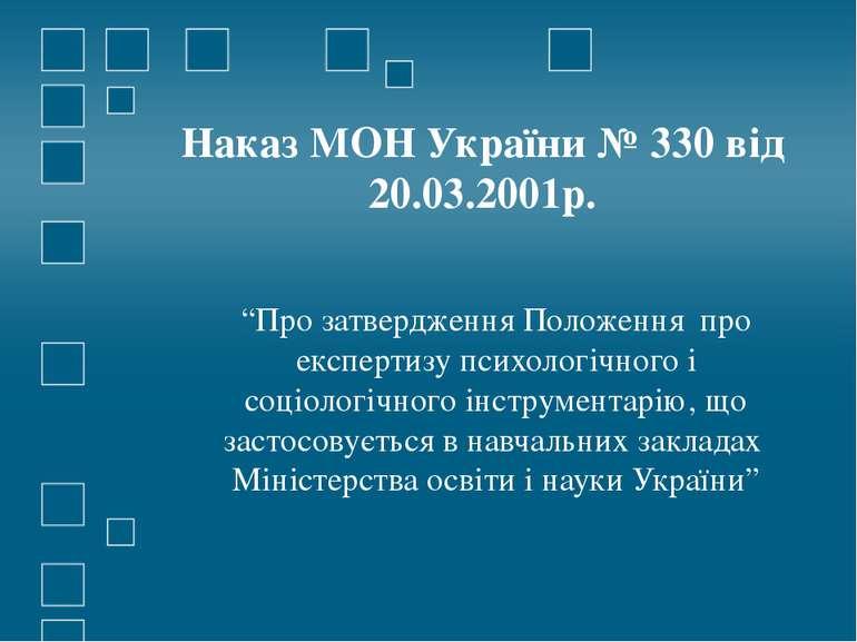 """Наказ МОН України № 330 від 20.03.2001р. """"Про затвердження Положення про експ..."""