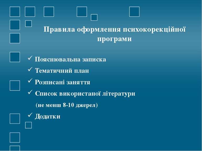 Правила оформлення психокорекційної програми Пояснювальна записка Тематичний ...