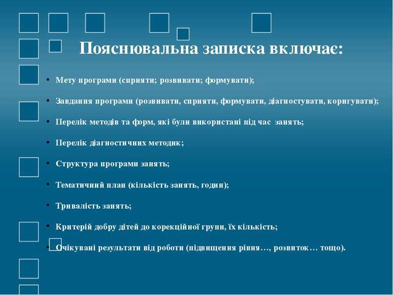 Пояснювальна записка включає: Мету програми (сприяти; розвивати; формувати); ...