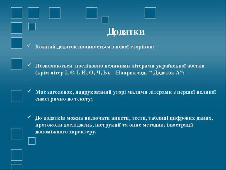 Додатки Кожний додаток починається з нової сторінки; Позначаються послідовно ...