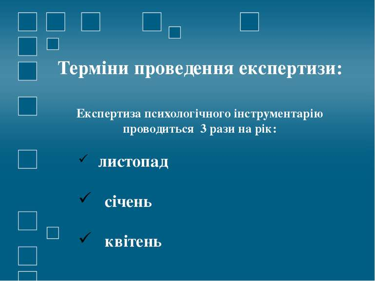 Терміни проведення експертизи: Експертиза психологічного інструментарію прово...