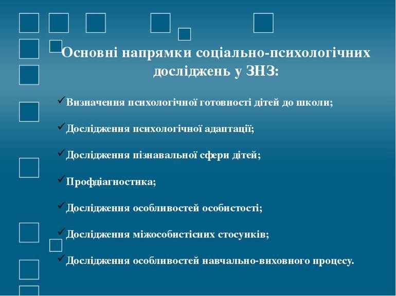 Основні напрямки соціально-психологічних досліджень у ЗНЗ: Визначення психоло...
