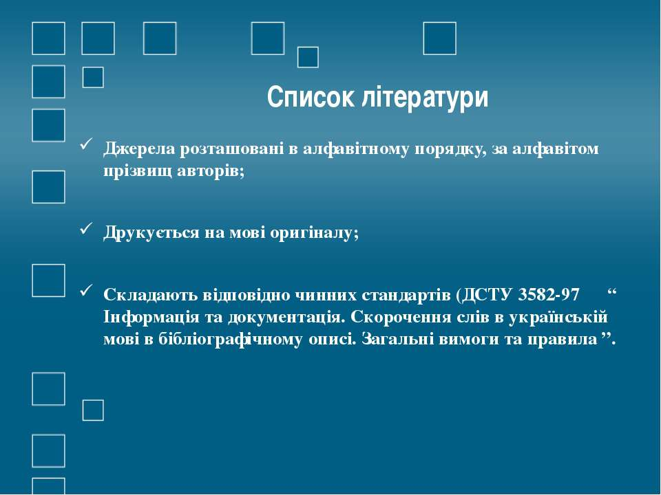 Список літератури Джерела розташовані в алфавітному порядку, за алфавітом прі...