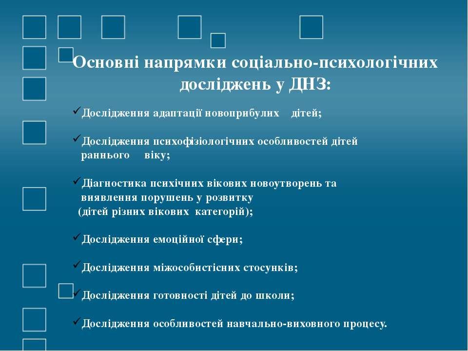 Основні напрямки соціально-психологічних досліджень у ДНЗ: Дослідження адапта...