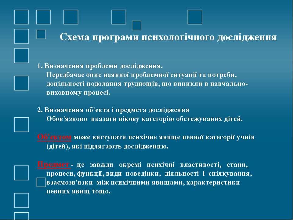 Схема програми психологічного дослідження 1. Визначення проблеми дослідження....