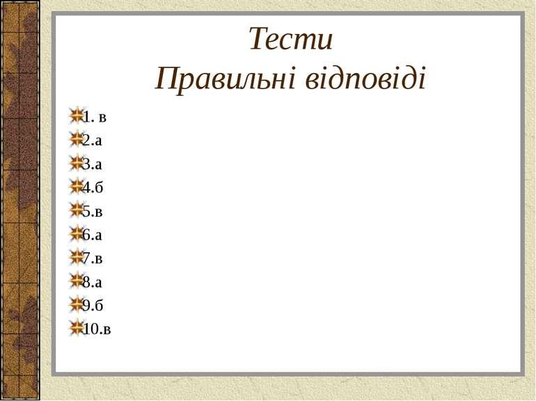 Тести Правильні відповіді 1. в 2.а 3.а 4.б 5.в 6.а 7.в 8.а 9.б 10.в