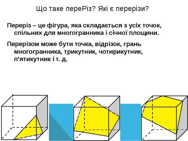 Що таке переРіз? Які є перерізи? Переріз – це фігура, яка складається з усіх ...