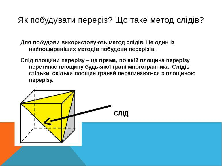 Як побудувати переріз? Що таке метод слідів? Для побудови використовують мето...