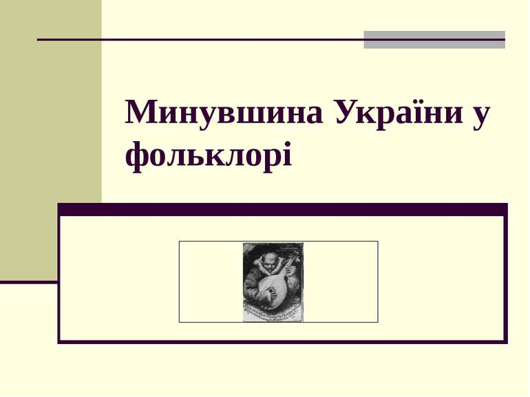 Минувшина України у фольклорі