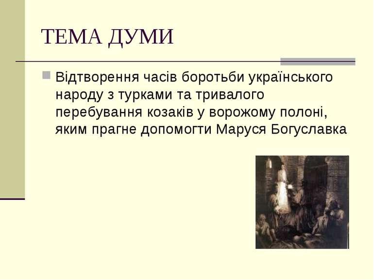 ТЕМА ДУМИ Відтворення часів боротьби українського народу з турками та тривало...