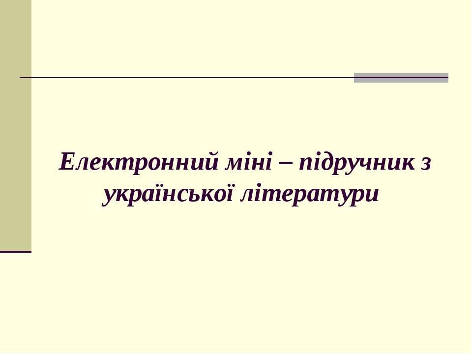 Електронний міні – підручник з української літератури ДОНЕЦЬК- 2009 ДОНЕЦЬК- ...