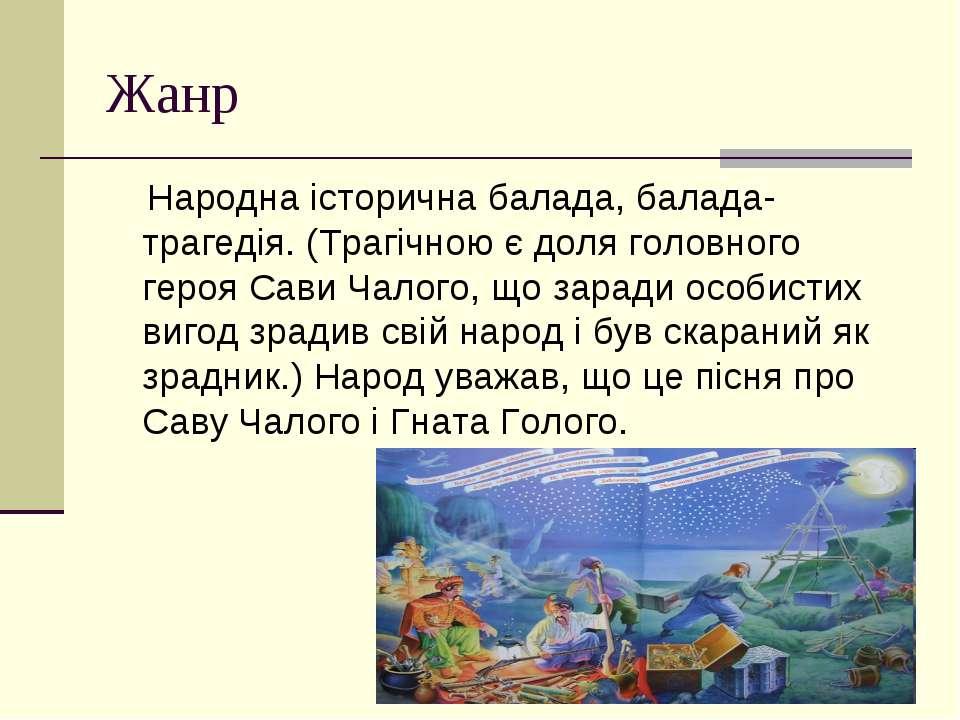 Жанр Народна історична балада, балада-трагедія. (Трагічною є доля головного г...
