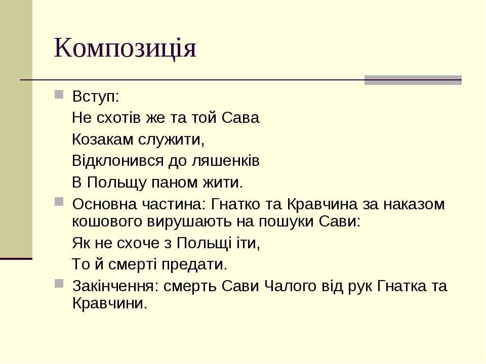 Композиція Вступ: Не схотів же та той Сава Козакам служити, Відклонився до ля...
