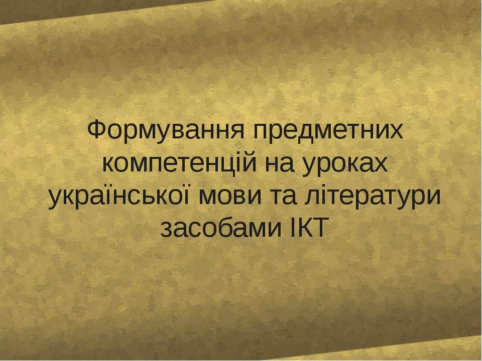 Формування предметних компетенцій на уроках української мови та літератури за...