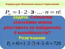 Формула для обчислення кількості перестановок Задача. Скількома способами мож...