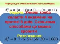 Формула для обчислення кількості розміщень Задача. Учневі треба скласти 4 екз...