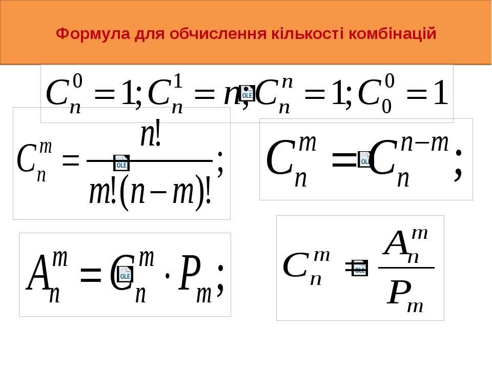 Формула для обчислення кількості комбінацій