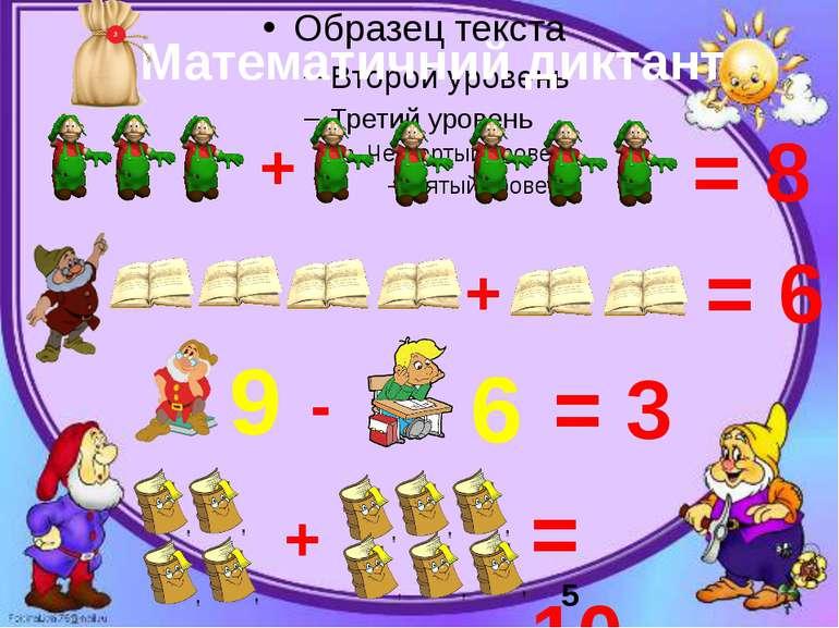 Математичний диктант + = 8 + = 6 9 6 - = 3 + = 10 5