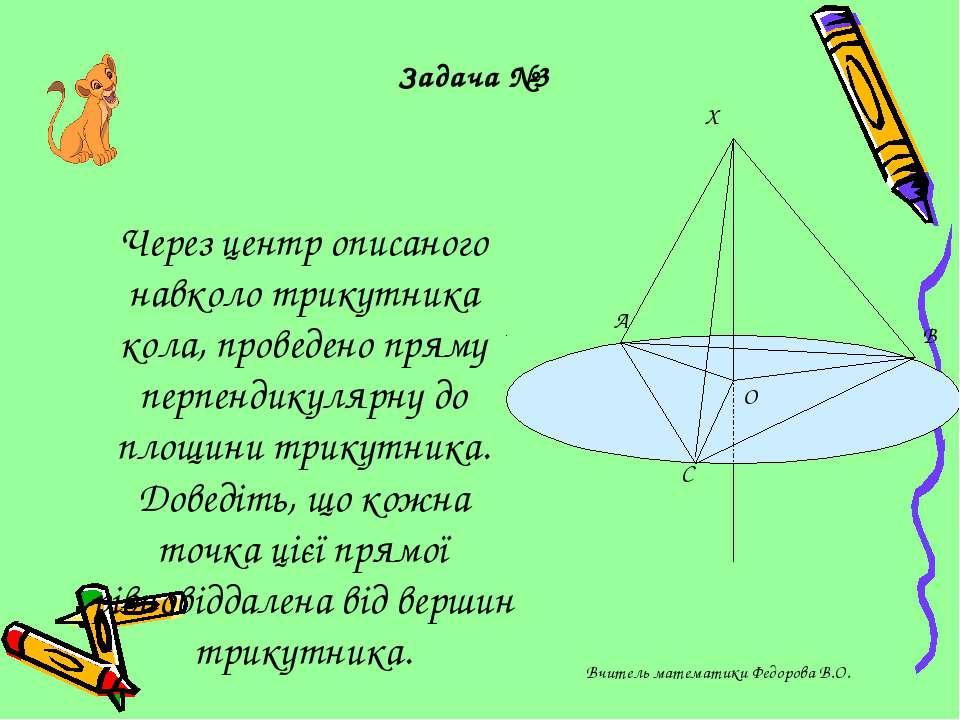 Через центр описаного навколо трикутника кола, проведено пряму перпендикулярн...