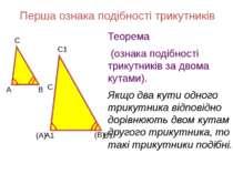 Перша ознака подібності трикутників Теорема (ознака подібності трикутників за...