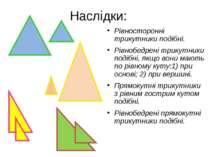 Наслідки: Рівносторонні трикутники подібні. Рівнобедрені трикутники подібні, ...