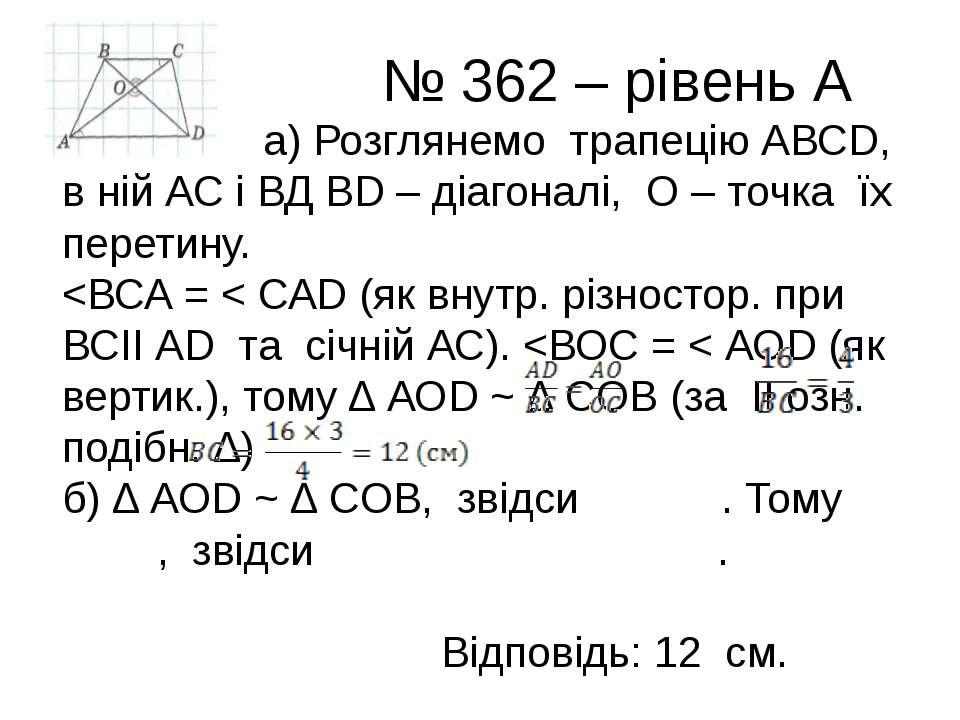 № 362 – рівень А а) Розглянемо трапецію АВСD, в ній АС і ВД ВD – діагоналі, О...