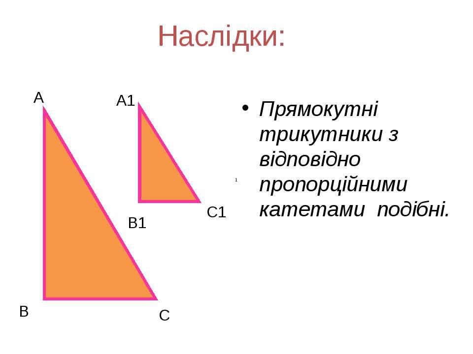 Наслідки: Прямокутні трикутники з відповідно пропорційними катетами подібні. ...