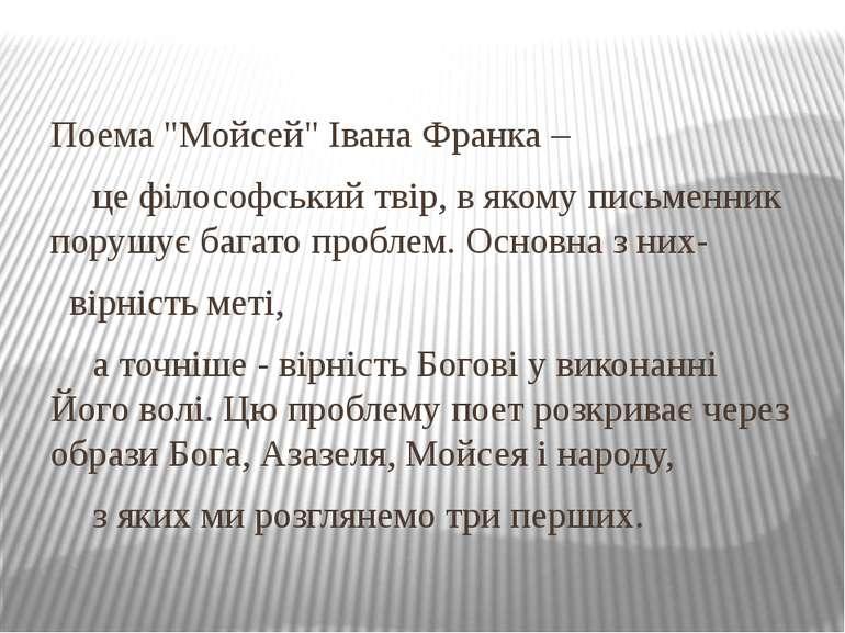 """Поема """"Мойсей"""" Івана Франка – це філософський твір, в якому письменник порушу..."""