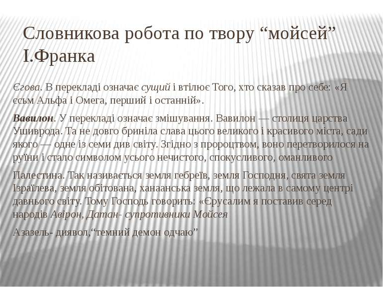 """Словникова робота по твору """"мойсей"""" І.Франка Єгова. В перекладі означає сущий..."""