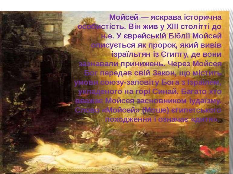 Мойсей — яскрава історична особистість. Він жив у XIII столітті до н.е. У євр...