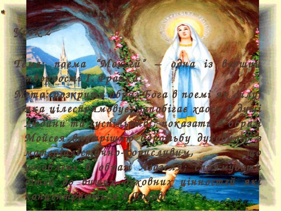 """Урок 2 Тема: поема """"Мойсей"""" – одна із вершин творчості І. Франка. Мета: розкр..."""