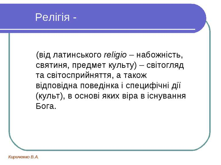 Релігія - (від латинського religio – набожність, святиня, предмет культу) – с...