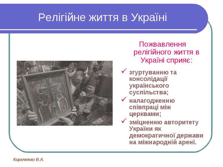 Релігійне життя в Україні Пожвавлення релігійного життя в Україні сприяє: згу...