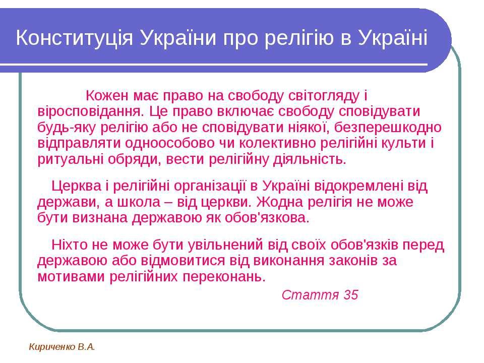 Конституція України про релігію в Україні Кожен має право на свободу світогля...