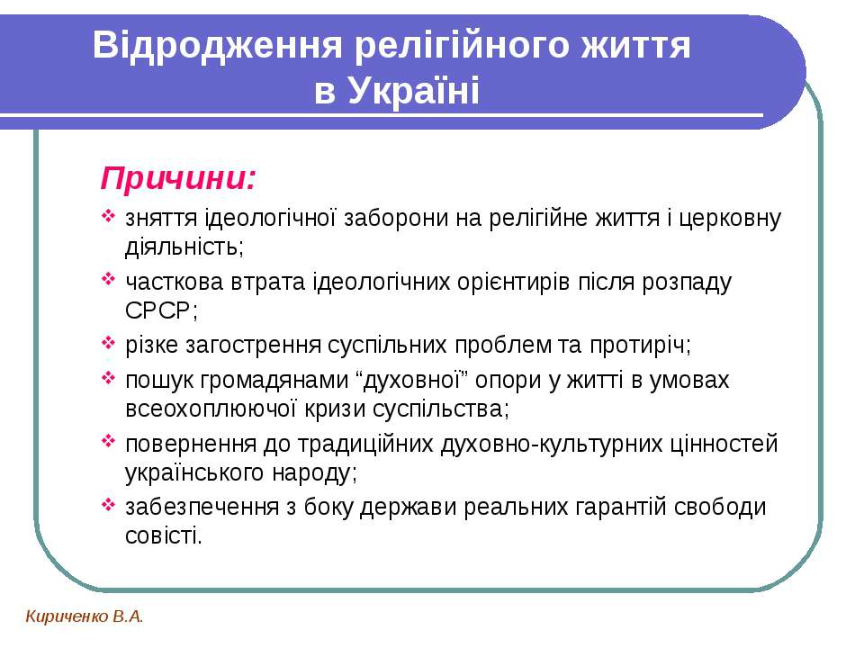 Відродження релігійного життя в Україні Причини: зняття ідеологічної заборони...