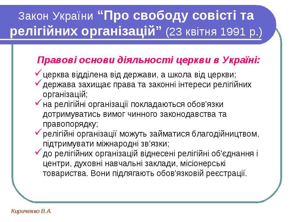 """Закон України """"Про свободу совісті та релігійних організацій"""" (23 квітня 1991..."""