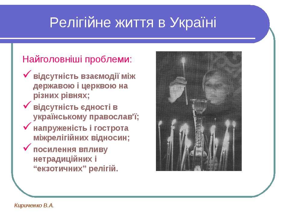 Релігійне життя в Україні Найголовніші проблеми: відсутність взаємодії між де...