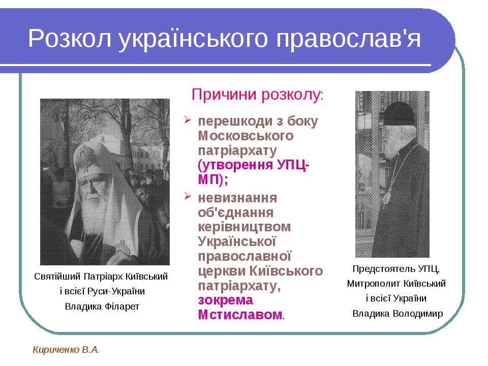 Розкол українського православ'я Причини розколу: перешкоди з боку Московськог...