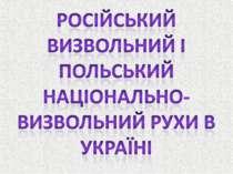 Російський визвольний і польський національно-визвольний рухи в Україні