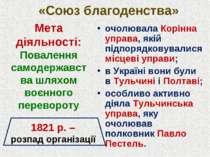 «Союз благоденства» очолювала Корінна управа, якій підпорядковувалися місцеві...