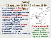 Повстання Чернігівського полку ( 29 грудня 1825 – 3 січня 1826 рр.) розпочало...