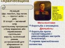 «Аракчеєвщина» Мета політики: боротьба з опозицією. Діяльність: боротьба прот...