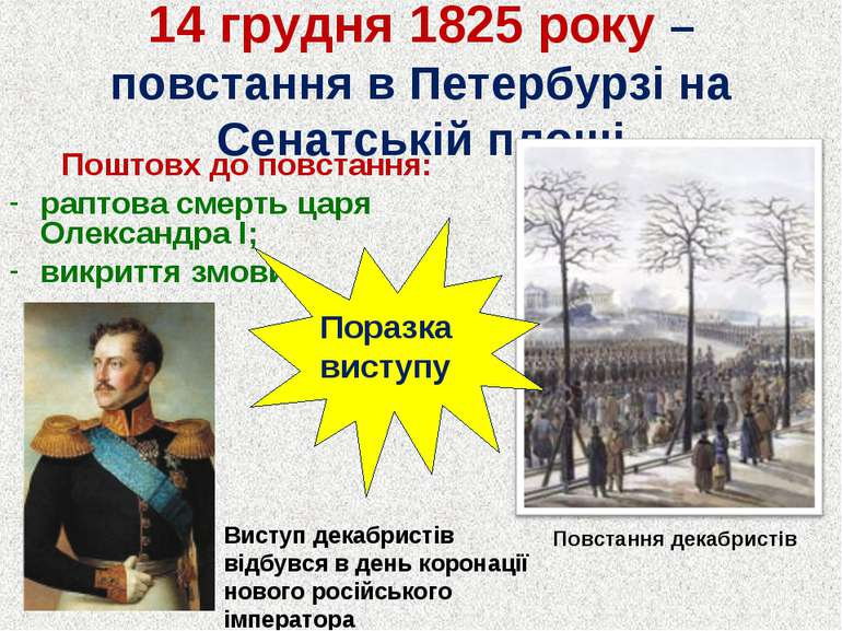 14 грудня 1825 року – повстання в Петербурзі на Сенатській площі Поштовх до п...